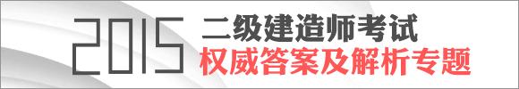 必威体育betwayAPP下载吧:2015年二级建造师必威体育betwayAPP下载试题及答案汇总