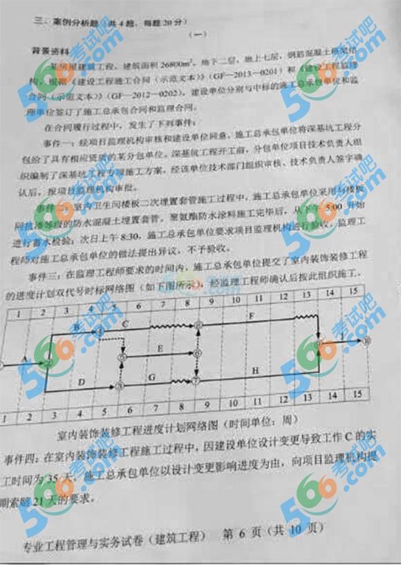 二级建造师考试真题_2015年二级建造师《建筑工程》真题(完整图片版)-二级建造师考试 ...