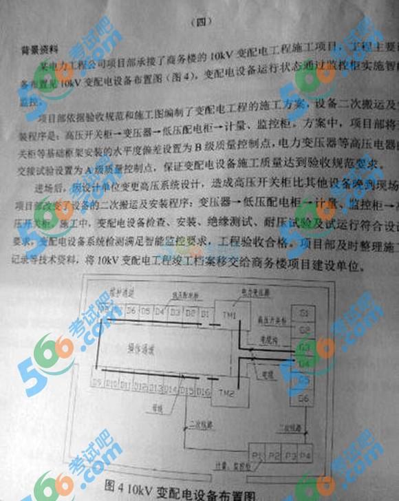真题 建造师 二级 《机电工程》/2015年二级建造师《机电工程》真题(图片版)