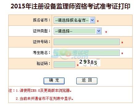 2015年宁夏设备监理师准考证打印入口已开通