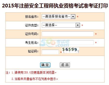 2015年江苏安全工程师考试准考证打印入口开通