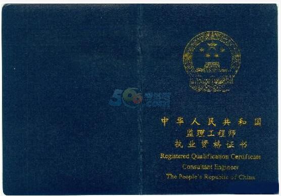 注册监理工程师证书照片图片