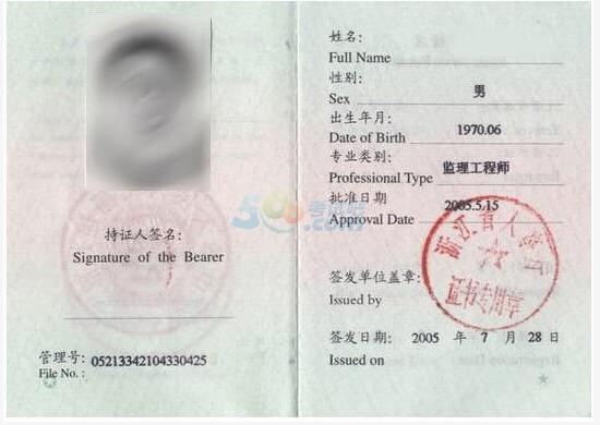 注册监理工程师证件照片图片