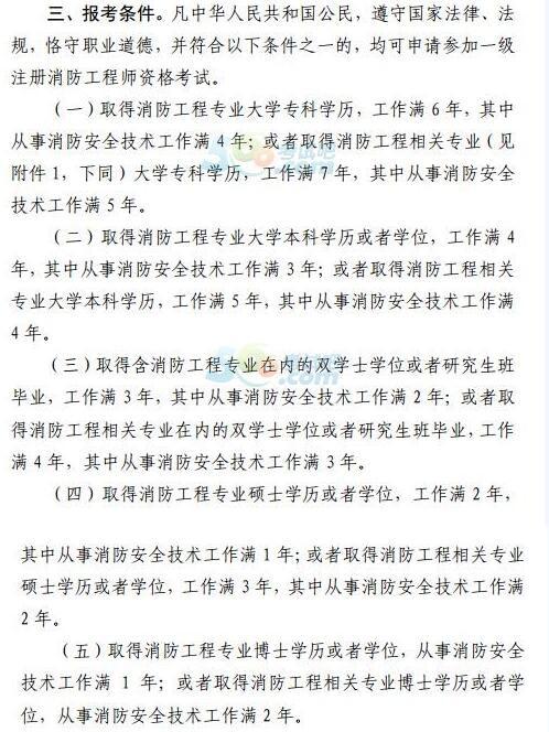 2015浙江一级注册消防工程师考试报名条件
