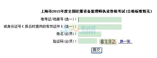 2015上海设备监理师成绩查询入口已开通 点击进入