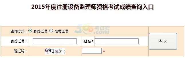 2015青海设备监理师成绩查询入口已开通 点击进入