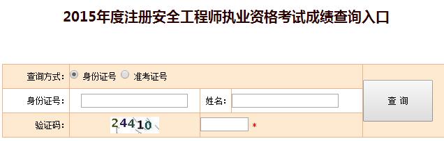 2015年广东注册安全工程师考试成绩查询入口开通