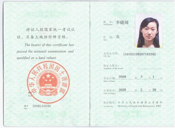 土地估价师考试证书样本及证书领取时间