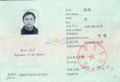 质量工程师考试证书样本及证书领取时间