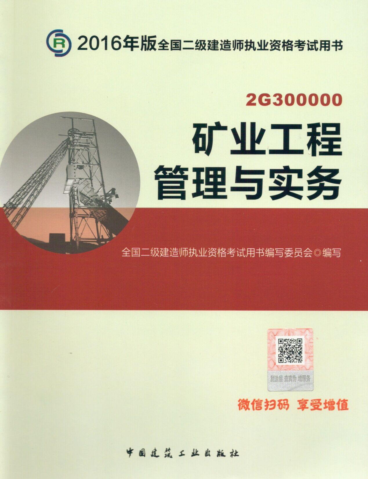 2016年版二级建造师教材矿业工程管理与实务