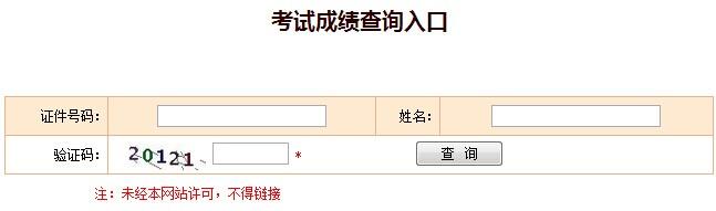 宁夏2015一级注册消防工程师成绩查询入口开通?点击进入