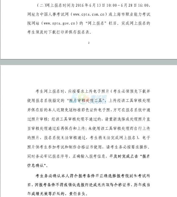 2016年上海设备监理师报名时间:6月13日至28日
