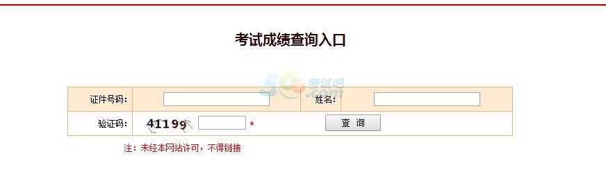 2016广东投资项目管理师成绩查询入口开通?点击进入