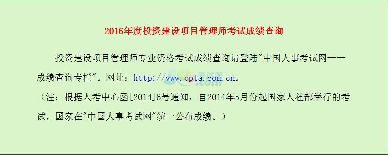 2016北京投资项目管理师成绩查询入口开通?点击进入