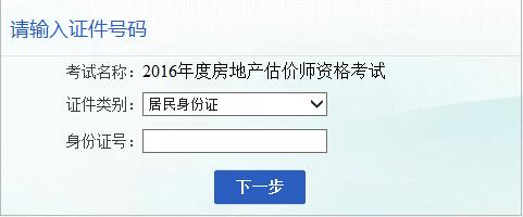 安徽2016年房地产估价师报名入口已开通?点击进入