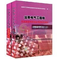 北京电气工程师最新教材_注册电气工程师基础教材电子版_注册电气工程师专业考试教材