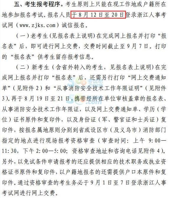 浙江2016一级消防工程师报名时间