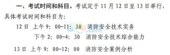 浙江2016一级消防工程师考试时间安排