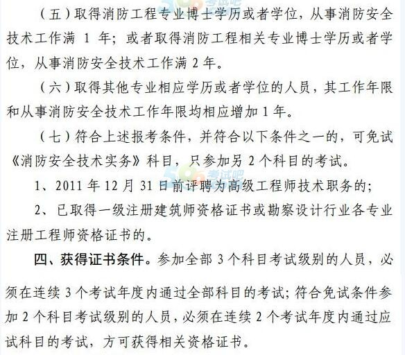 浙江2016年一级注册消防工程师考试报名条件公布
