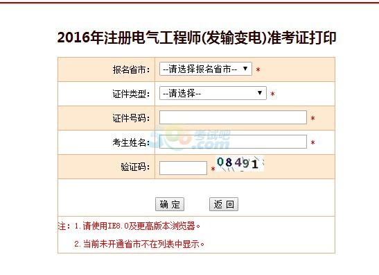 2016河北注册电气工程师考试准考证打印入口已开通