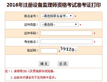 2016年上海设备监理师准考证打印入口已开通
