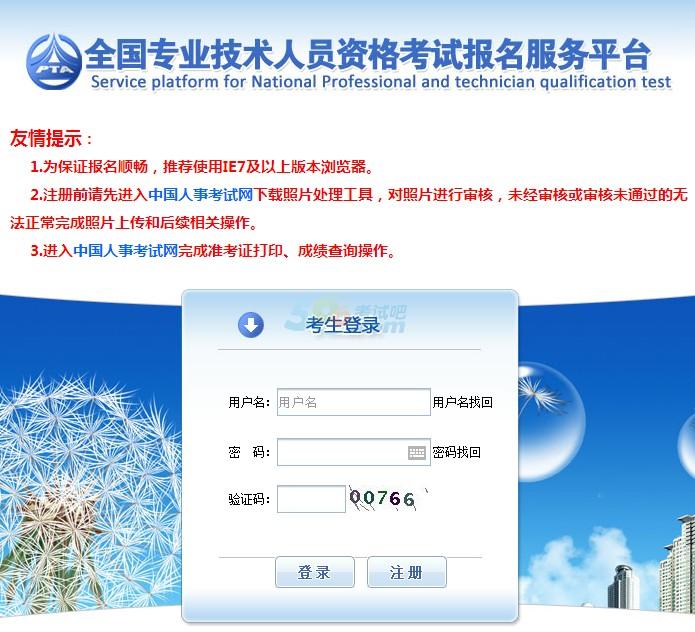 河北2017年安全工程师报名网站 中国人事考试网