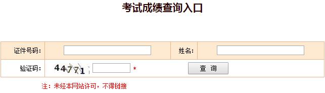 河南2017一级建造师考试成绩查询入口