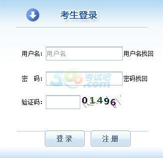 广西省2017年一级建造师考试网上报名系统