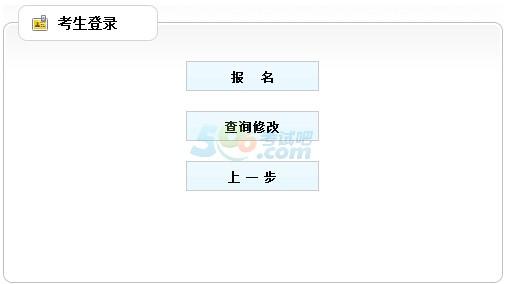重庆2017年二级建造师报名入口1月4日已开通