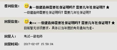 2017年上海一级建造师考试报名需要社保吗?