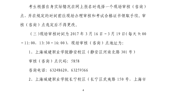2017年上海二级建造师资格考试报名等有关事项的通知