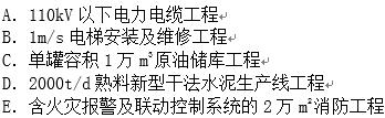 万题库:二建《机电工程》真题逐日一讲(04.14)