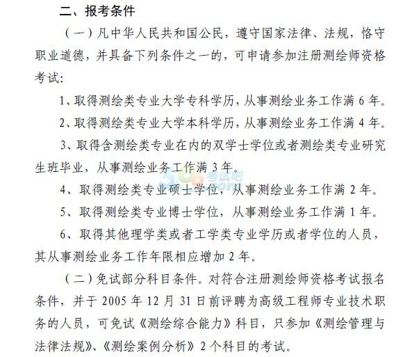 7年注册测绘师考试报名条件已公布