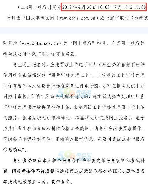 上海2017年设备监理师报名时间:6月23日-7月21日
