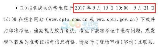 上海2017年设备监理师准考证打印时间