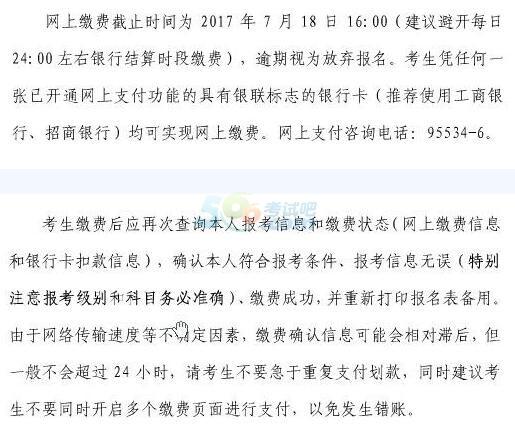 上海2017年设备监理师考试费用及缴费时间公布