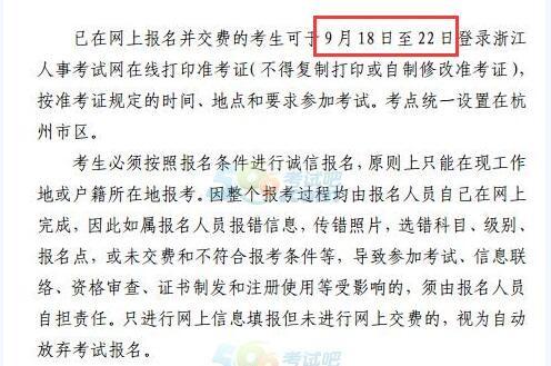 浙江2017年设备监理师准考证打印时间