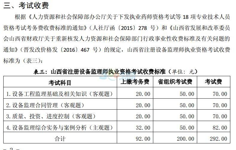 山西2017年设备监理师考试费用及缴费时间公布