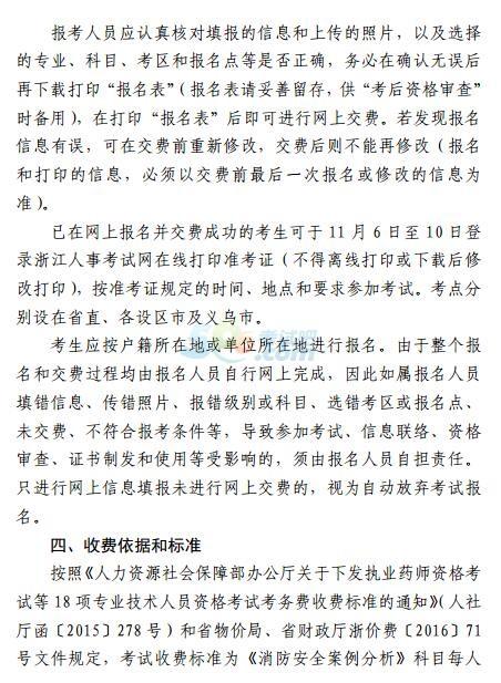 浙江2017年度一级注册消防工程师资格考务工作通知