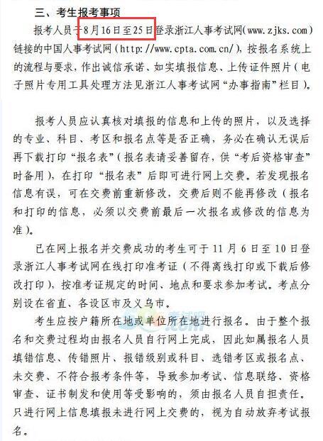 浙江2017一级消防工程师报名时间