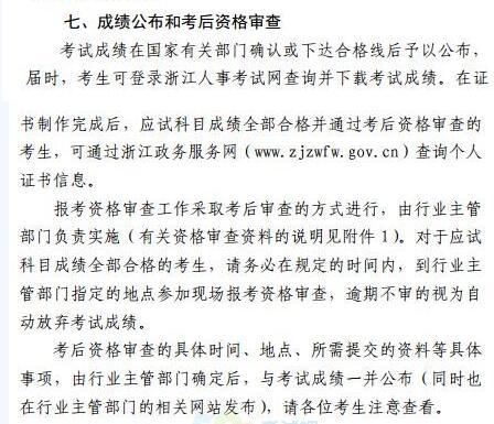 浙江2017年一级注册消防工程师实行考后资格