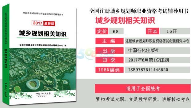 城乡规划师考试教材(最新版)