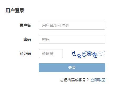 陕西2018土地登记代理人考试成绩查询入口开通