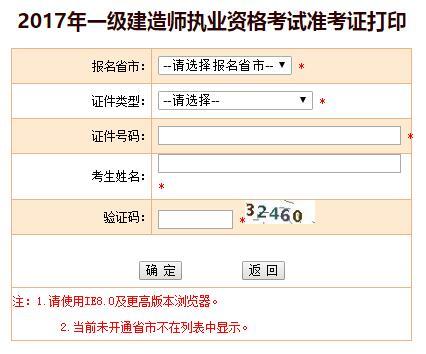 河南2017一级建造师准考证打印入口开通?点击进入