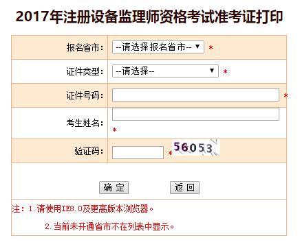 宁夏2017设备监理师考试准考证打印入口开通