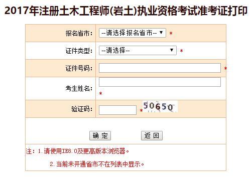 江西2017岩土工程师考试准考证打印入口开通