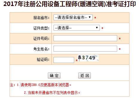 2017年广东注册暖通工程师准考证打印入口?点击进入