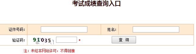 河南2017年造价师成绩查询系统