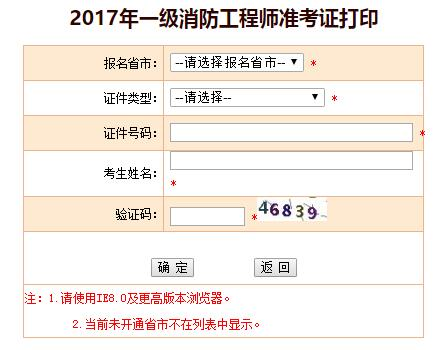 2017一级消防工程师准考证打印入口已开通