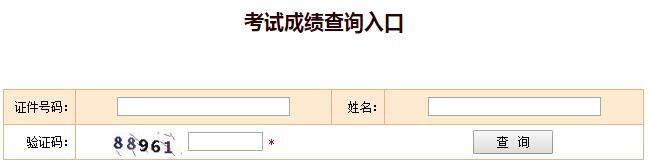 2018山东设备监理师成绩查询入口已开通